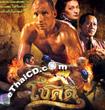 Chok Dee : The Kickboxer [ VCD ]