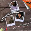 Karaoke VCD : Pramote - Khor Hai Ruk Bung Gerd