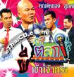 Talok : Yhong Lookyhee - Phee Kao Jao Srong