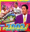 Talok : Yong Chernyim - Ruam Hit Game Mun 2002