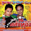 Look-prae & Mhai-Thai : Ruam Hit 16 Pleng Dung Talub Thong