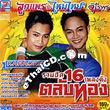 Karaoke VCD : Look-prae & Mhai-Thai - Ruam Hit Talub Thong