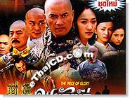 HK serie : The Price of Glory - Box 1