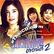 Karaoke VCD : Kid Tueng Pee Torn Tee Soang