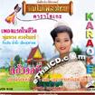 Karaoke VCD : Poompuang Duangjun - Kaew ror pee