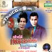 Original soundtrack : Ch.4 - Kluay Mai