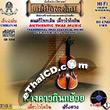 Amata Diew Violin : Karngkao Gin Gluay