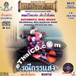 Amata Diew Violin : Torranee Gun Saeng