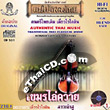 Amata Diew Violin : Kamen Lai Kwai