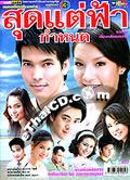 'Sood Tae Fah Kum-nond' lakorn magazine (Chewit dara)