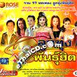 Karaoke VCD : 17 Bod Pleng Loog Thoong Pun Hit (Rose)