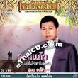 Suthep Wongkumhaeng : Dork Kaew