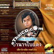 Monruk Kwanpoethai : Umnard Bai Daeng