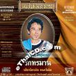 Sornpetch Sornsupan : Ruk Torramarn