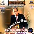 Somyod Tussanapun : Mae Nang Nok Kamin