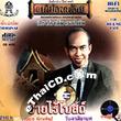 Somyod Tussanapun : Chai Rai Bode