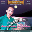 Somyod Tussanapun : Narn Narm Kuen Pen