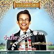 Surapol Sombatjaroen : Rum Keaw Sao