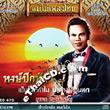 Surapol Sombatjaroen : Hoang Peek Huk