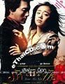 Love Me Not [ DVD ]