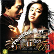 Love Me Not [ VCD ]