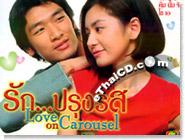 Korean serie : Love On Carousel - Box.2