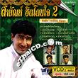 Karaoke VCDs : Sayun - Hit Doan Jai 2 - Jam Jing Mae Kun