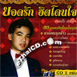 Yodruk Salukjai : Hit Doan Jai - Kard Kon Hoong Kao