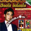 Karaoke VCDs : Yodruk - Hit Doan Jai - Kard Kon Hoong Kao