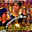 Thai TV serie : Pra Tin-nawong - set 2