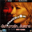 Notes On A Scandal (English Soundtrack) [ VCD ]