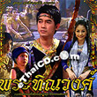 Thai TV serie : Pra Tin-nawong - set 3
