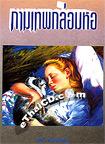 Thai Novel : Garmmathep Glome Hor