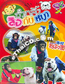 The Adventure of Pang and James Vol.2 [ DVD ]