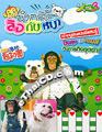 The Adventure of Pang and James Vol.3 [ DVD ]