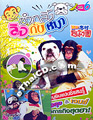 The Adventure of Pang and James Vol.6 [ DVD ]