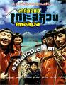 Mapado [ DVD ]