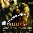 Hannibal Rising (English Soundtrack) [ VCD ]