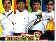 HK serie : Magic Chef