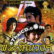 Thai TV serie : Pra Tin-nawong - set 4