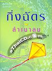 Thai Novel : Lum Nao Lom