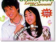 Korean serie : Love On Carousel - Box.4