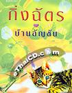 Thai Novel : Baan Unchun