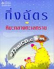 Thai Novel : Hima Klang Talae-Trai