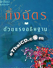 Thai Novel : Duay Rang Atitharn
