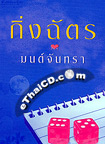 Thai Novel : Mon Jantra