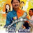 Morlum concert : Mum Jokmok - Sing Fah Pah Vol.1+5