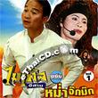 Talok : Micheal Esarn Kayom Mum Jokmok Vol.1+2