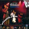 Concert VCDs : Amp & Beau & Da - Pee kub nong Rong pleng narm nao