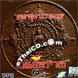 Karaoke VCD : Suntipap - Aongjatukarm Ramthep